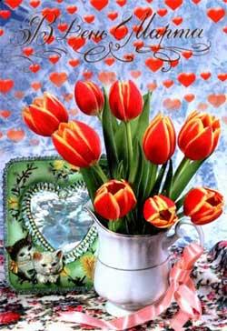 http://www.etost.ru/images/happy/8marta/001.jpg